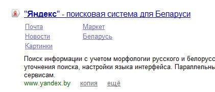 Яндекск отображает иконки сайтов рядом с ссылкой на них в поисковой выдаче