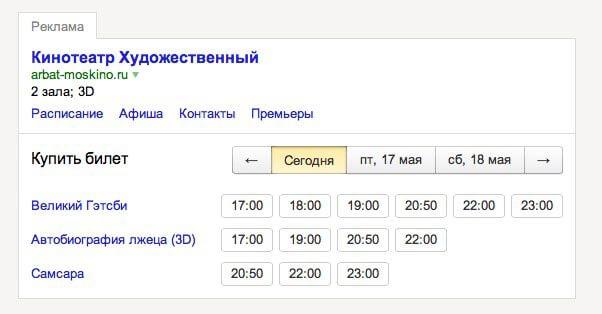 Яндекс Острова покавызвает список фильмов в кинотеатре