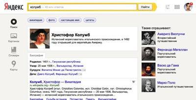 Яндекс Острова - новая поисковая платформа