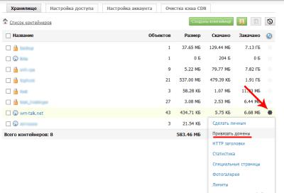 Привязка домена к контейнеру
