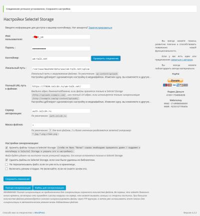 Настройка https доступа к файлам в контейнере Selectel
